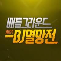2019 배틀그라운드 BJ멸망전 결승전 Finals
