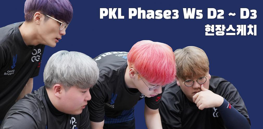 2019 PKL Phase3 W5 D2~D3