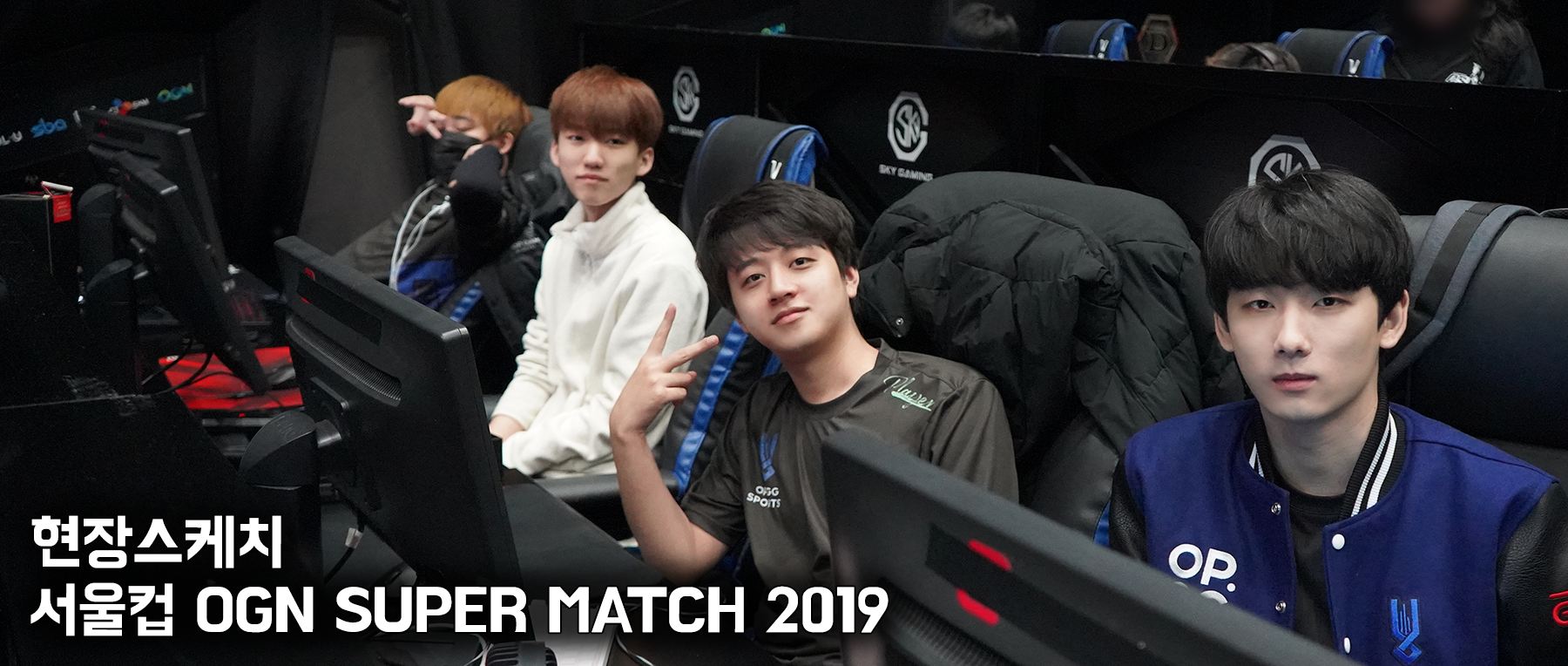 2019 서울컵 OGN SUPER MATCH