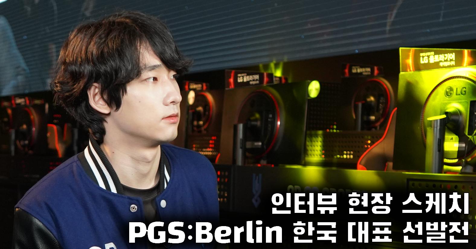 PGS:Berlin 인터뷰 촬영 현장