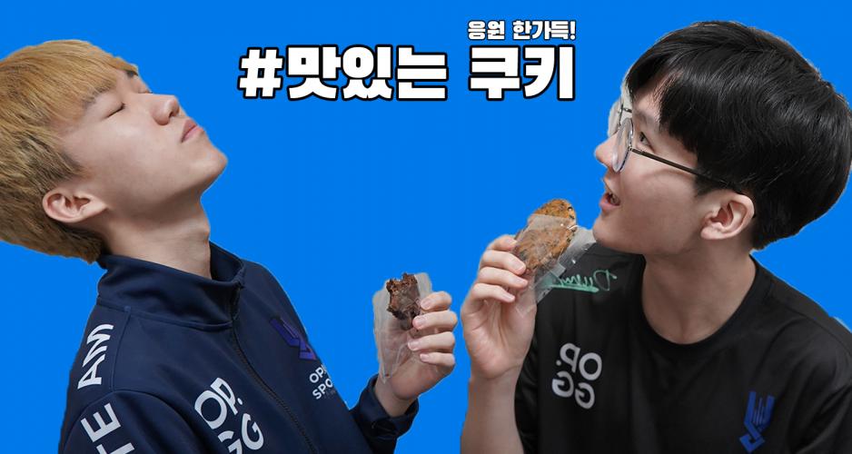 PCS2 ASIA 한국대표 선발전 간식드랍