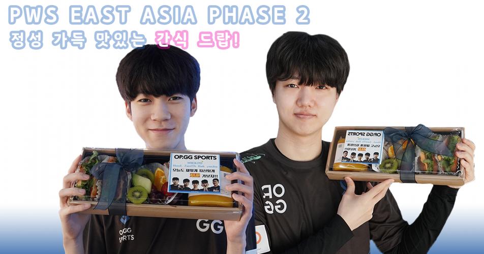 PWS EAST ASIA Phase 2 정성 가득 간식 드랍!
