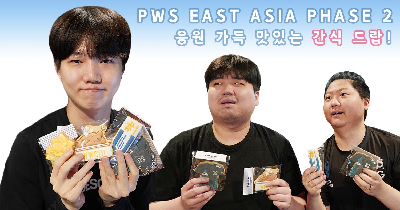PWS EAST ASIA Phase 2 응원 가득 간식 드랍!